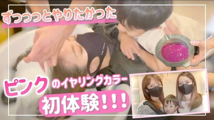 【美容院】念願のピンクのイヤリングカラーやっちゃいました!!!
