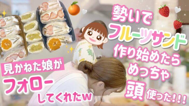【イメージで】フルーツサンド作ってみたら色々想定外だった!【美味しければ良し!】