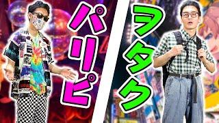 【ファッション】ヲタクからチャラ男まで大変身!?草彅剛が絶対に着ない服着てみた!