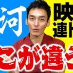 スタジオに馬!?草彅剛が大河ドラマと映画、連ドラの撮影について語ります!