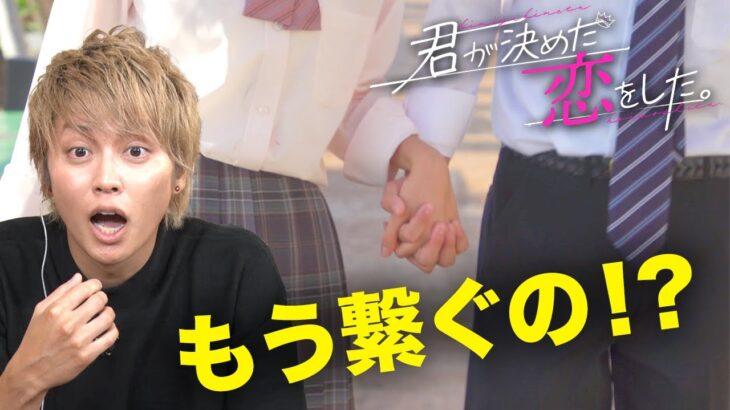 【恋リア×王様ゲーム】新企画「君が決めた恋をした。」【キミコイ】予告①