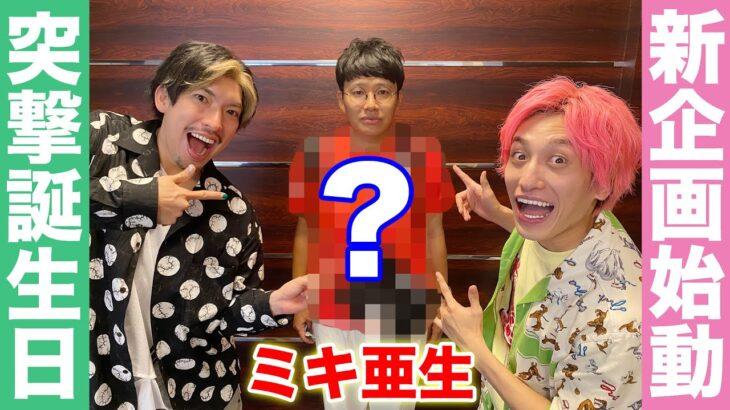 【新企画】突撃誕生日プレゼント!ミキ亜生をいきなりお祝いしてみた!