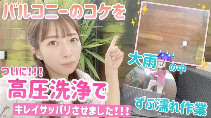 【ずぶ濡れ作業】高圧洗浄でバルコニーのコケをキレイサッパリ大満足!!!