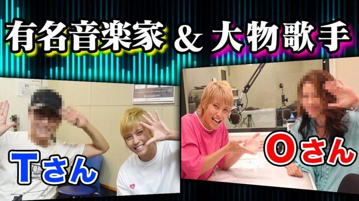 【歓喜】大物歌手O氏と有名音楽家T氏にお呼ばれしちゃいました!