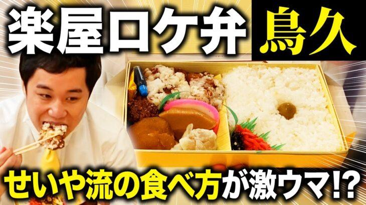 激ウマロケ弁当・鳥久を楽屋で食べる!! せいや流の食べ方が独特過ぎる?【霜降り明星】