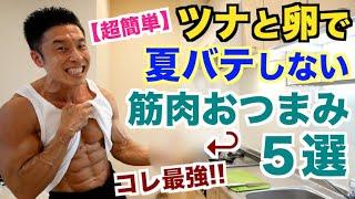 【超簡単】ツナと卵で最強の筋肉おつまみ&夜食5選です。夏バテ防止効果もありです。