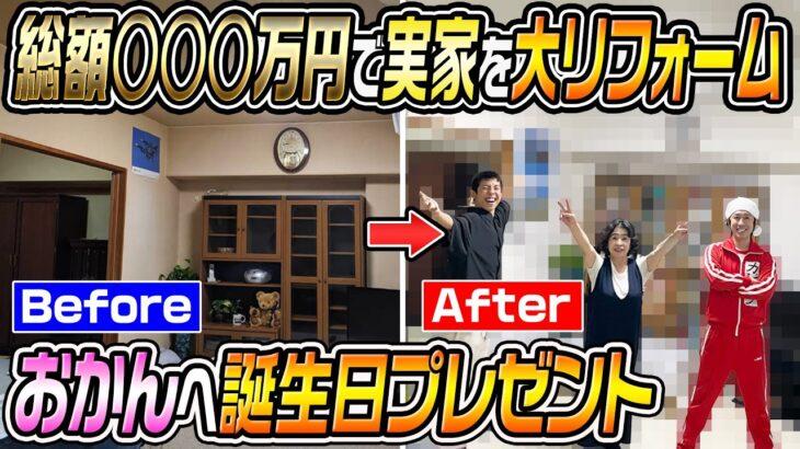 【○○○万円】実家を大リフォームしました〜おかんへ誕生日プレゼント〜