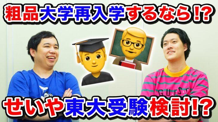 粗品が再入学するならどの大学? せいや東大受験を検討!?【霜降り明星】