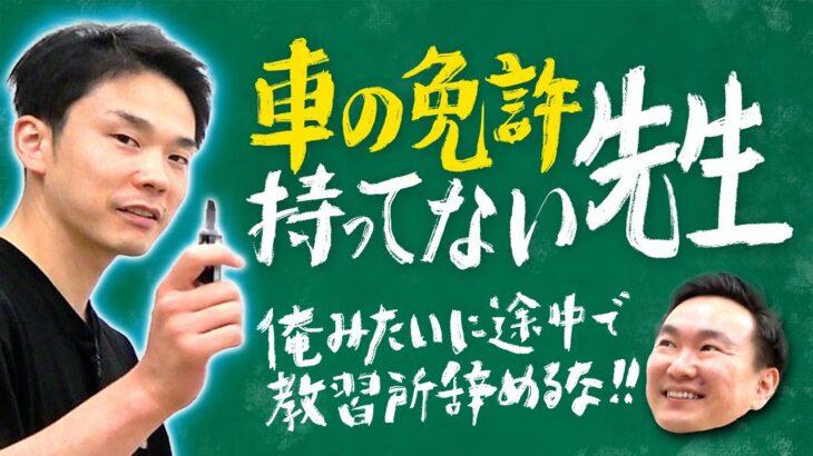 【車】かまいたち濱家が車の教習所に通わなくなった失敗を全て話します!