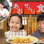 【新番組】あおせんり食堂