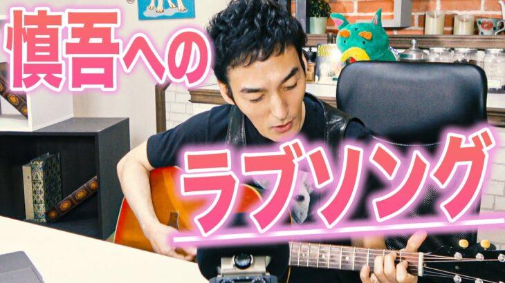 慎吾へのラブソング披露!?みんなからのコメントも読みます!!【草彅ラジオ】