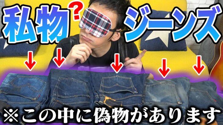 【検証】自分のジーンズなら目隠した状態でも余裕で分かる説!