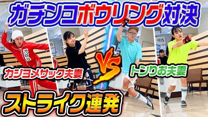 【ストライク連発】カジヨメ夫婦vsトンりお夫婦 ガチンコボーリング対決