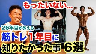 【初心者の方へ】筋トレ1年目に知っておけばもっと効率良く筋肉が成長した事6選。