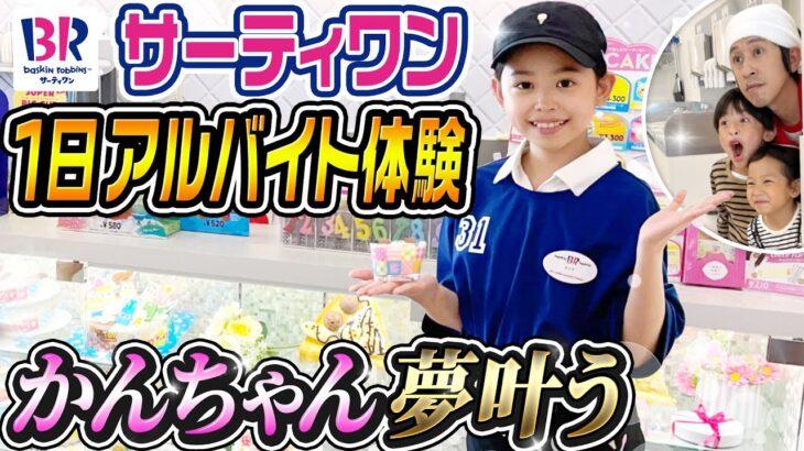 【1日アルバイト体験】かんちゃんがサーティワンアイスクリームでアルバイト体験!