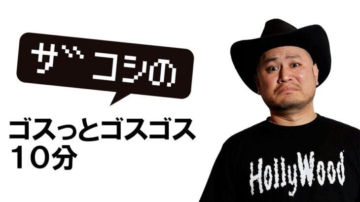 ザコシのゴスっとゴスゴス10分【忍耐】【ゴース】【ゴスっといってる?】