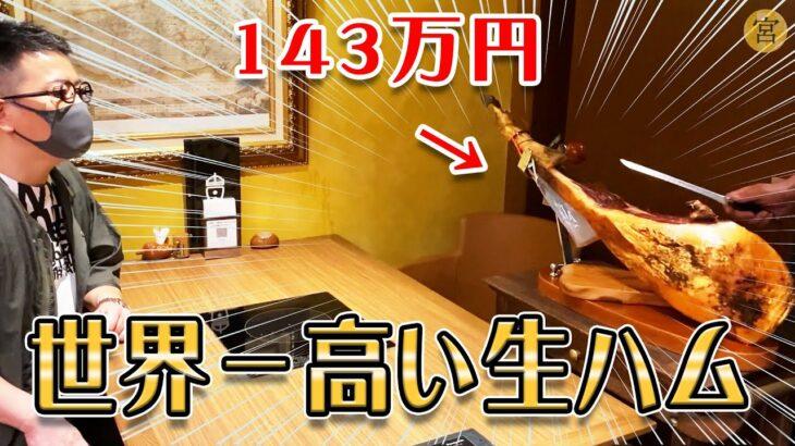 【原木143万円】世界一高い生ハムをヒカル&宮迫焼肉店で無料で提供します!