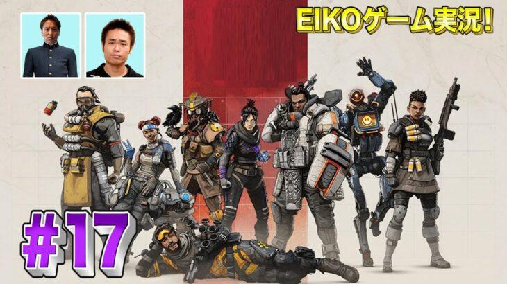 【#17①】EIKOが品川さんとAPEXを生配信!【ゲーム実況】