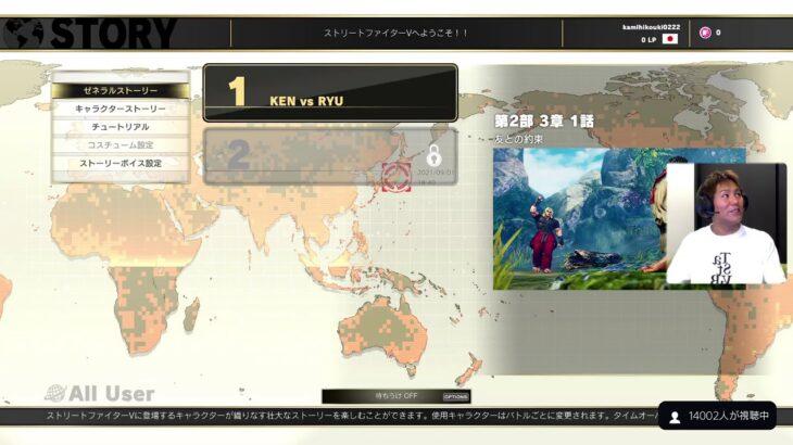 【#1】EIKOがストリートファイターVを生配信!【ゲーム実況】