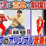 【全力武勇伝】オリラジ藤森さんと2年ぶりに吉本の劇場に立つ