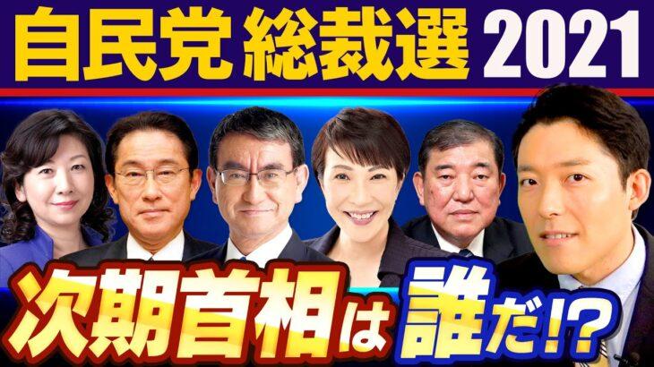【自民党総裁選2021①】次の首相は誰になる!?波乱の裏側を知ればニュースがもっと面白くなる!