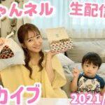 【アーカイブ】辻ちゃんネル生配信⑬【2021/9/26(日)13:00頃~生配信済】