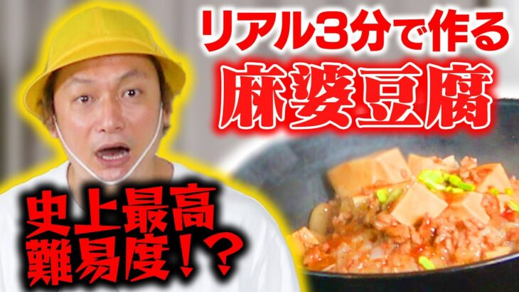 【料理】史上最高難易度!?リアル3分クッキング!しんごちんが麻婆豆腐を3分で作ります!【香取慎吾】