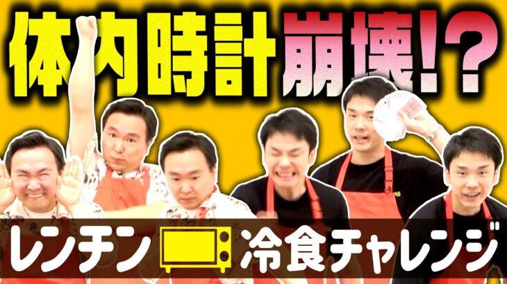 【冷凍食品】かまいたちが体内時計でレンチン6分ピッタリに挑戦!