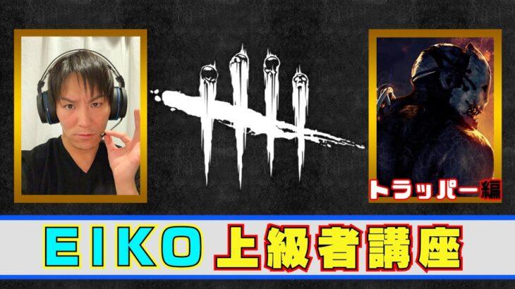【#75】EIKOのDBD上級者講座(トラッパー編)