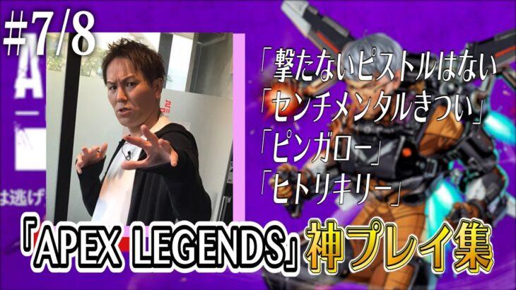 【#7/8】狩野英孝APEX神プレイ集【センチメンタルきつい】