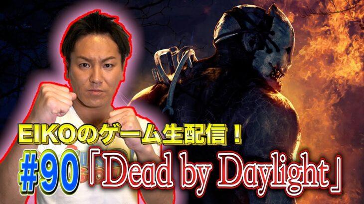 【#90】EIKOがデッドバイデイライトを生配信!【ゲーム実況】
