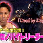 【#91】EIKOがデッドバイデイライトを生配信!【ゲーム実況】