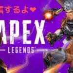 【APEX】はじめての配信!初心者とオカマで一体どうなるのか!(笑)