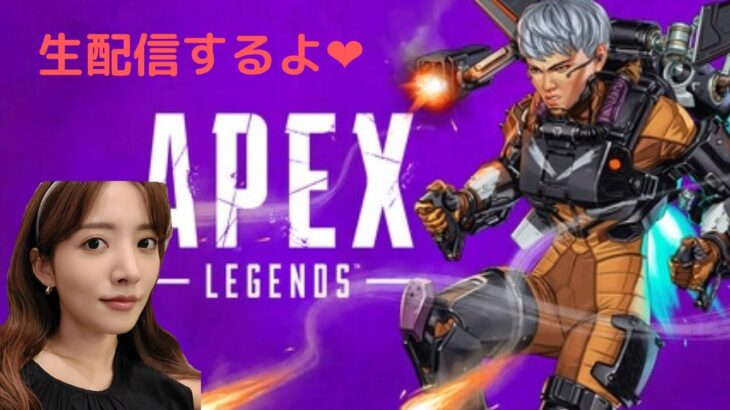 【APEX】はじめての配信~~~!!!