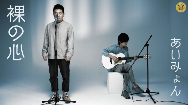 裸の心 / あいみょん(カバー)【Acoustic ver.】