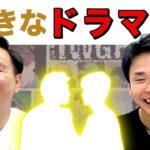 【ドラマ】かまいたち山内・濱家がドラマBEST3を発表!