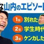 【話】かまいたち濱家が好きな山内のエピソードBEST3を発表!