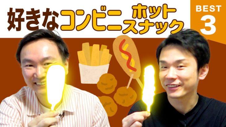 【コンビニ】かまいたち山内・濱家がホットスナックBEST3を発表!