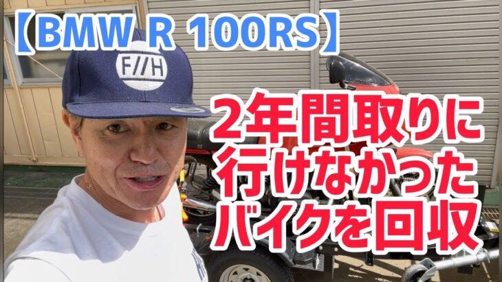 【BMW R 100RS】2年間取りに行けなかったバイクを回収