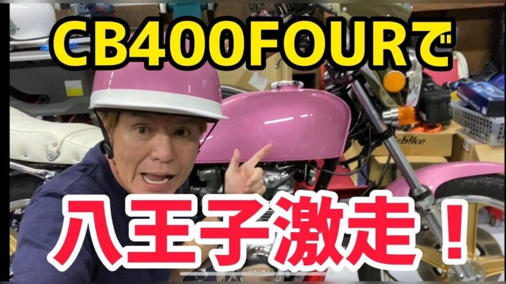 【CB400FOUR】八王子激走!