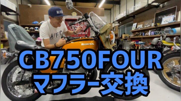 【CB750FOUR】マフラー交換