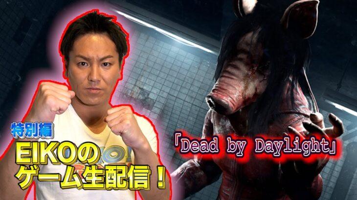 【特別編】EIKOがピッグを使ってデッドバイデイライトを生配信!