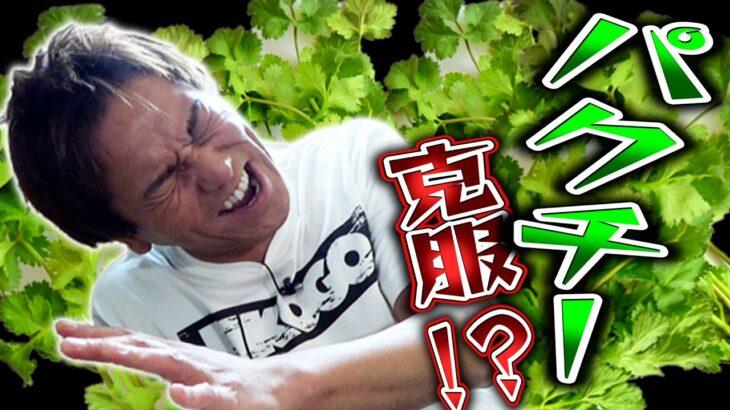 EIKOが世界で一番嫌いな食べ物を克服するぜ!!