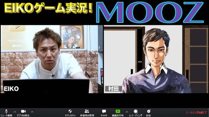 EIKOがリモートサスペンス「MOOZ」をゲーム実況!!