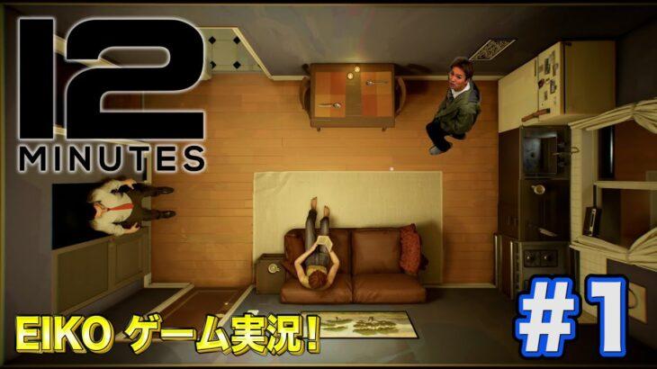 EIKOがタイムループ型サスペンス「Twelve Minutes」をゲーム実況!!