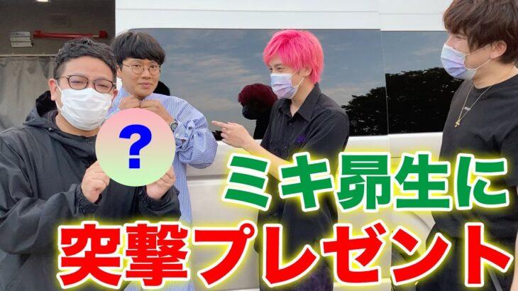 【突撃プレゼント】EXITがミキ昴生に出産祝いを送る!