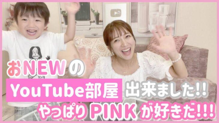 【辻ちゃんネル部屋再び!】やっぱりピンクが落ち着くし好きだ!!!【Francfranc一色】