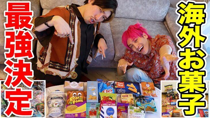 【KALDI】海外お菓子の最強を決める!食べたことない謎の味【爆買い】