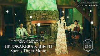 KO SHIBASAKI 2021 BIRTHDAY PARTY『BREATH THE KO』-<HITOKAKERA & BIRTH>Special Digest Movie