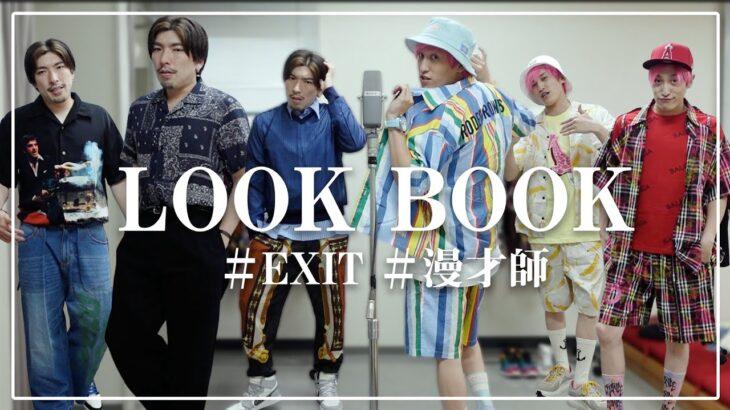 【LOOK BOOK】日本一着替える漫才師EXITのライブ服コーデ